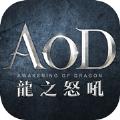 AOD龙之怒吼台服官网版