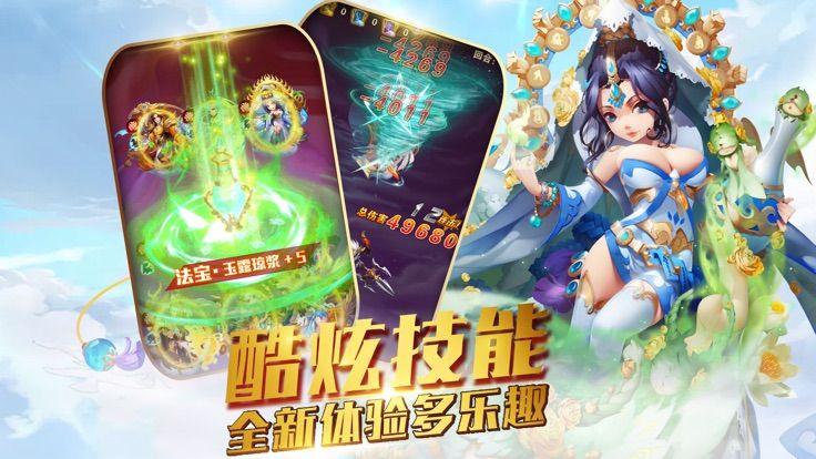 超燃西游手游官方网站下载最新版图4: