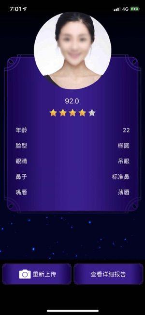 真颜检测APP官方版下载图3: