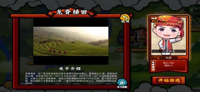 全民极限越野安卓中文免费版下载图1: