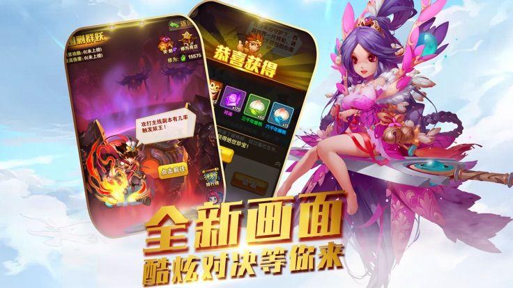超燃西游手游官方网站下载最新版图2: