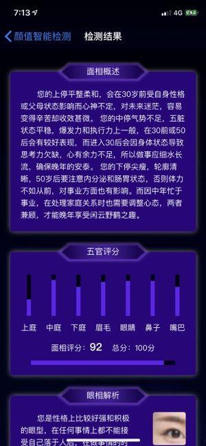 真颜检测APP官方版下载图4: