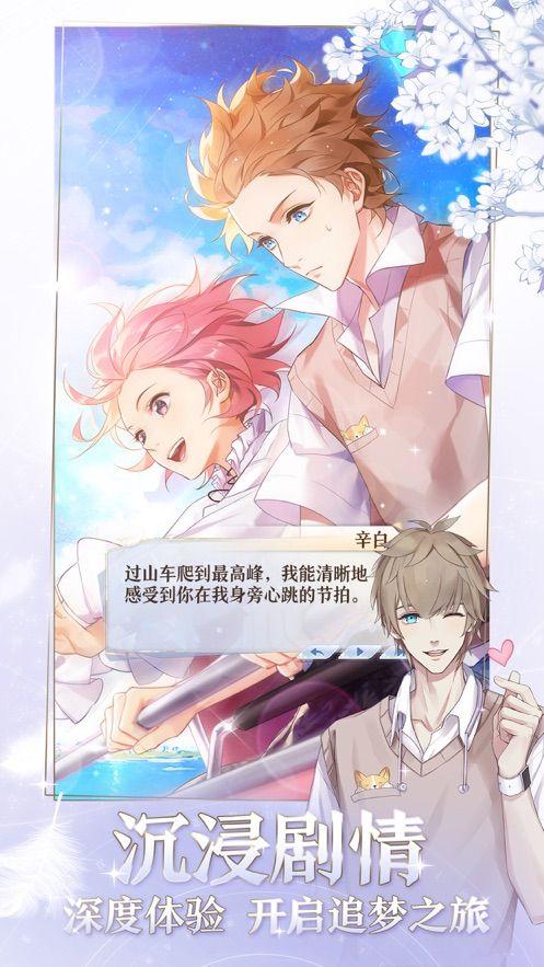 梦间集天鹅座2019手游iOS版官网下载图5: