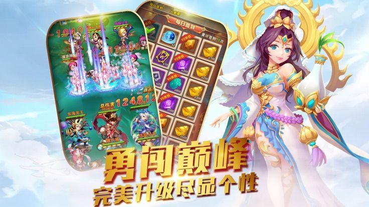 超燃西游手游官方网站下载最新版图1: