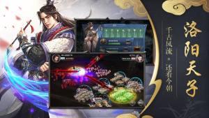 乱世王城正版手游官方网站下载图片3