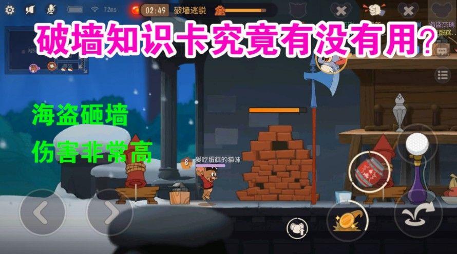 猫和老鼠:破墙知识卡究竟有没有用?海盗砸墙堪称最快?厉害了啊[视频][多图]图片1