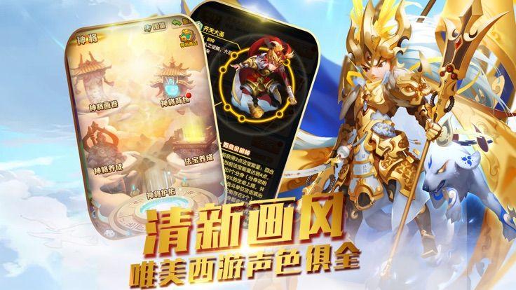 超燃西游手游官方网站下载最新版图3:
