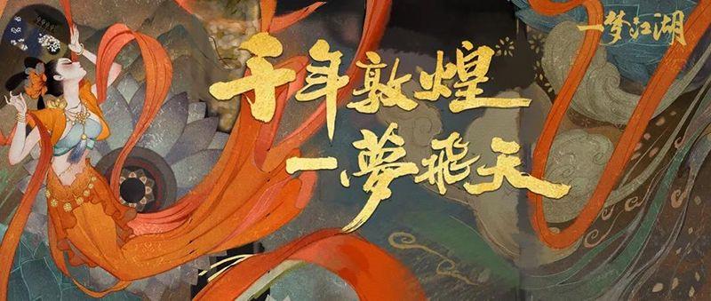 一梦江湖X敦煌文旅!开启敦煌文化特别联动[视频][多图]图片6