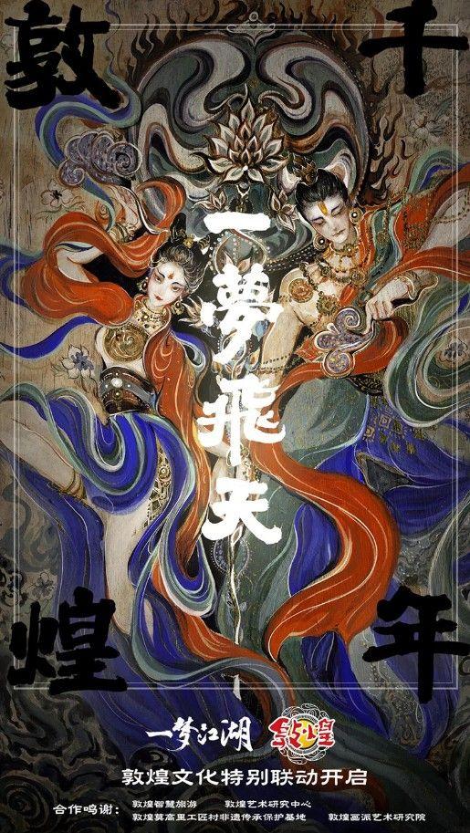 一梦江湖X敦煌文旅!开启敦煌文化特别联动[视频][多图]图片2