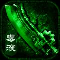 毒液战神游戏官方网站下载最新版