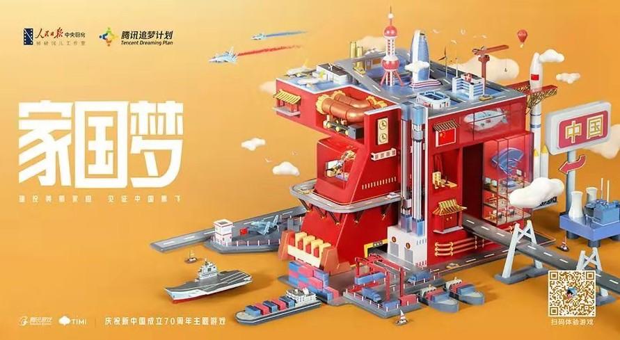 共賀新中國成立70周年 騰訊游戲致敬新時代[多圖]