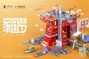 共贺新中国成立70周年 腾讯游戏致敬新时代[多图]