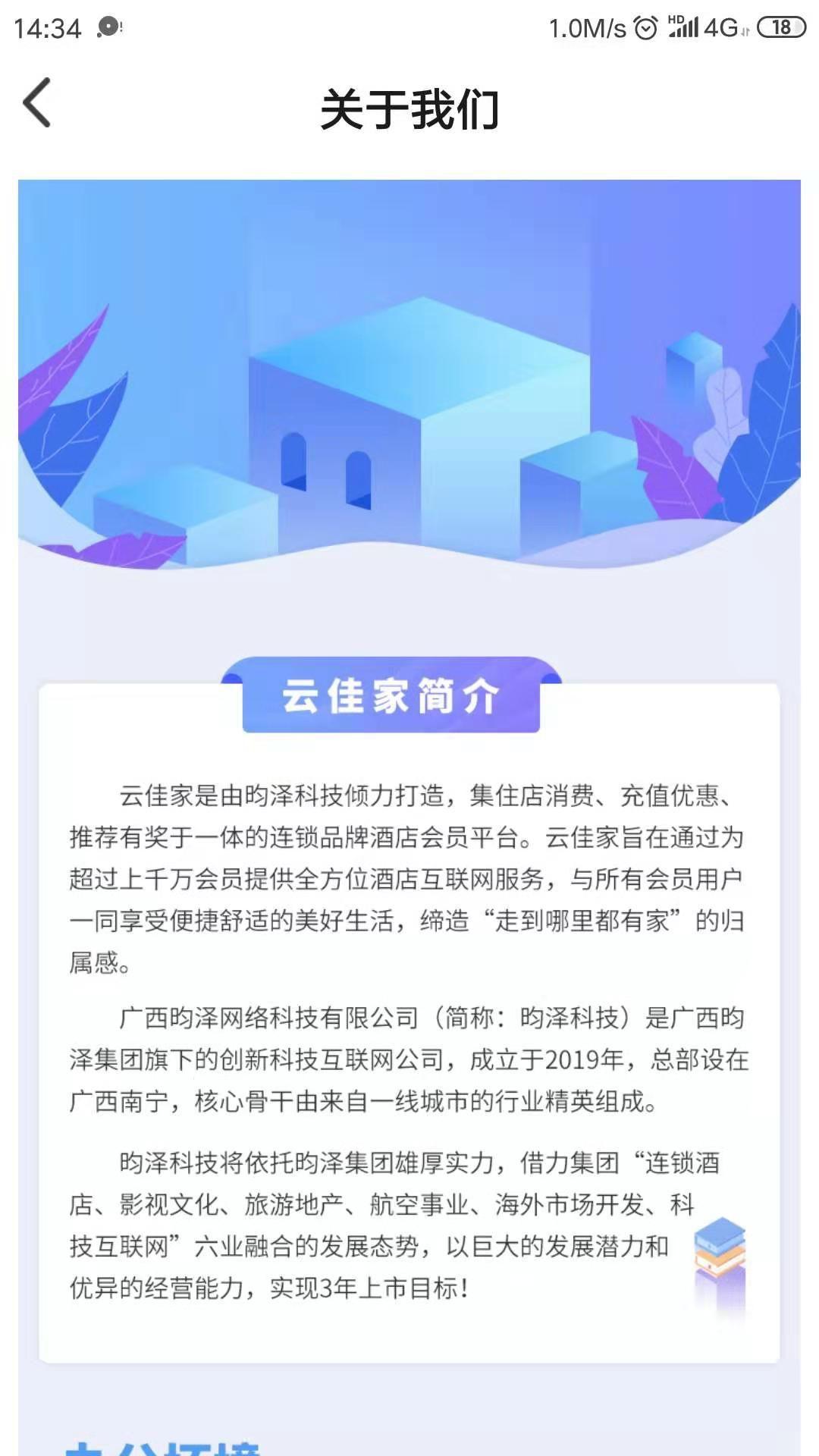 云佳家APP官方手机版图2: