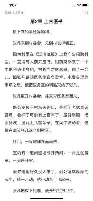 香狸文学APP官方版下载图4: