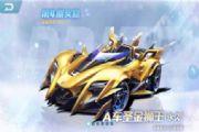 QQ飞车手游圣金狮王和赤橙梦魇哪个好?两款A车属性对比分析[多图]