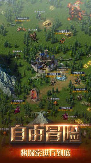 冒险与征服手游官方网站下载最新版图4: