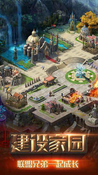 冒险与征服手游官方网站下载最新版图1: