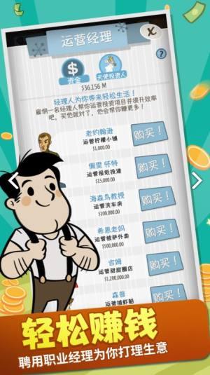 大富豪冒险家安卓版图3