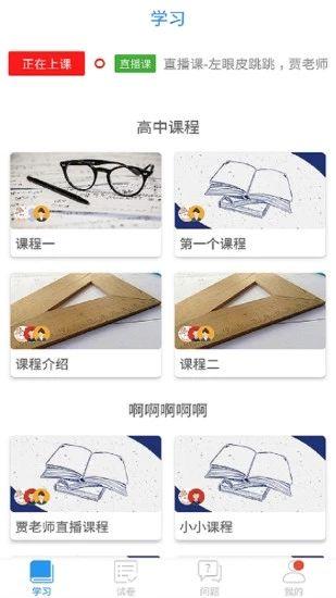 江苏省名师空中课堂网络端收看平台网址分享图4: