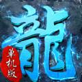 蓝月传奇单职业手游官方网站下载最新版