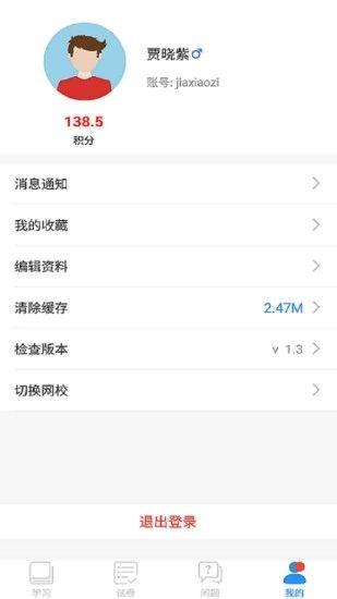 江苏省名师空中课堂网络端收看平台网址分享图2: