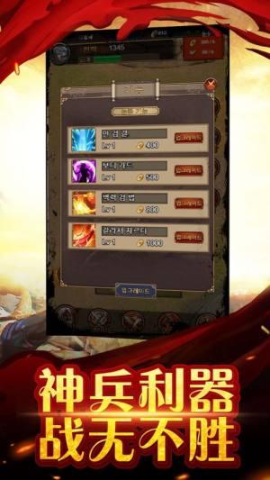 王者争锋iOS版图5