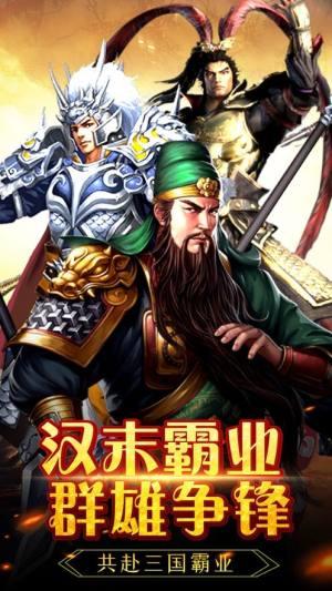 王者争锋iOS版图1