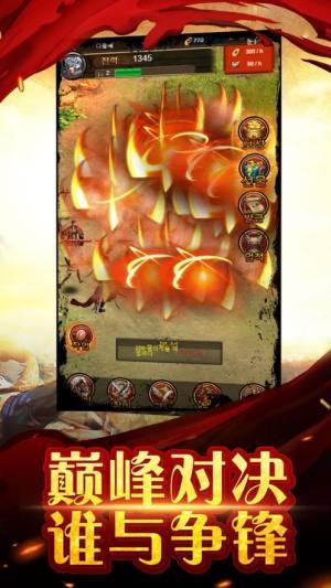 王者争锋iOS版图3