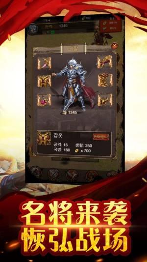 王者争锋iOS版图4