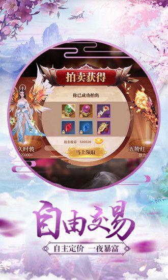 腾讯仙剑诀魔剑奇兵手游官网最新版下载图片3
