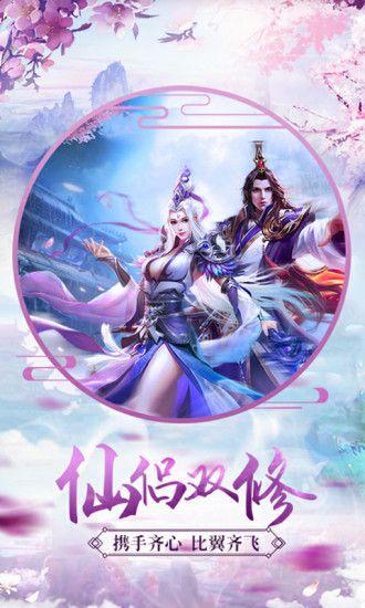 腾讯仙剑诀魔剑奇兵手游官网最新版下载图片4