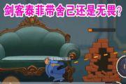 猫和老鼠:剑客泰菲操作依旧太难?知识卡究竟怎么带才完美?舒服[多图]