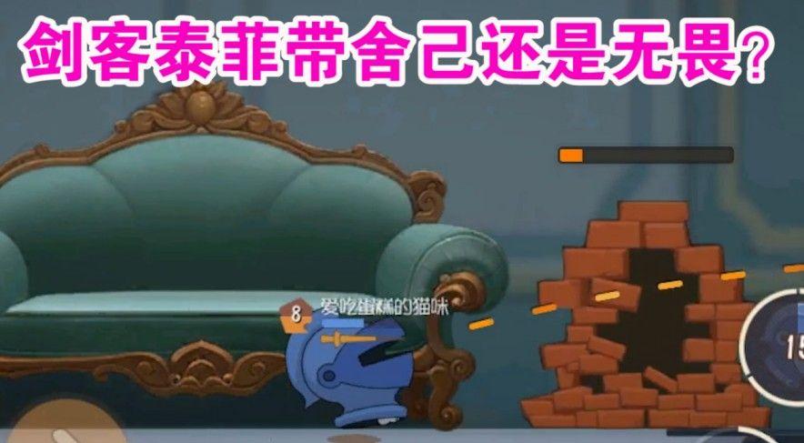 猫和老鼠:剑客泰菲操作依旧太难?知识卡究竟怎么带才完美?舒服[视频][多图]图片1