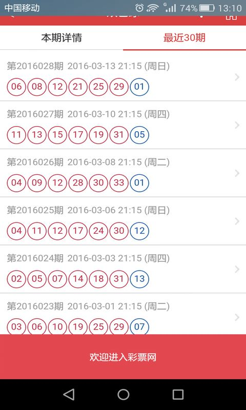 管家婆中持网王中王开奖结果出最新官方版app图1: