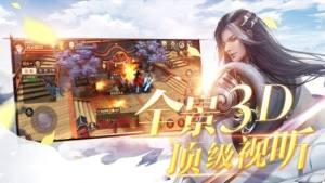噬剑情缘手游官方网站下载最新版图片3