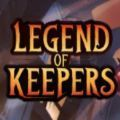Legend of Keepers破解版