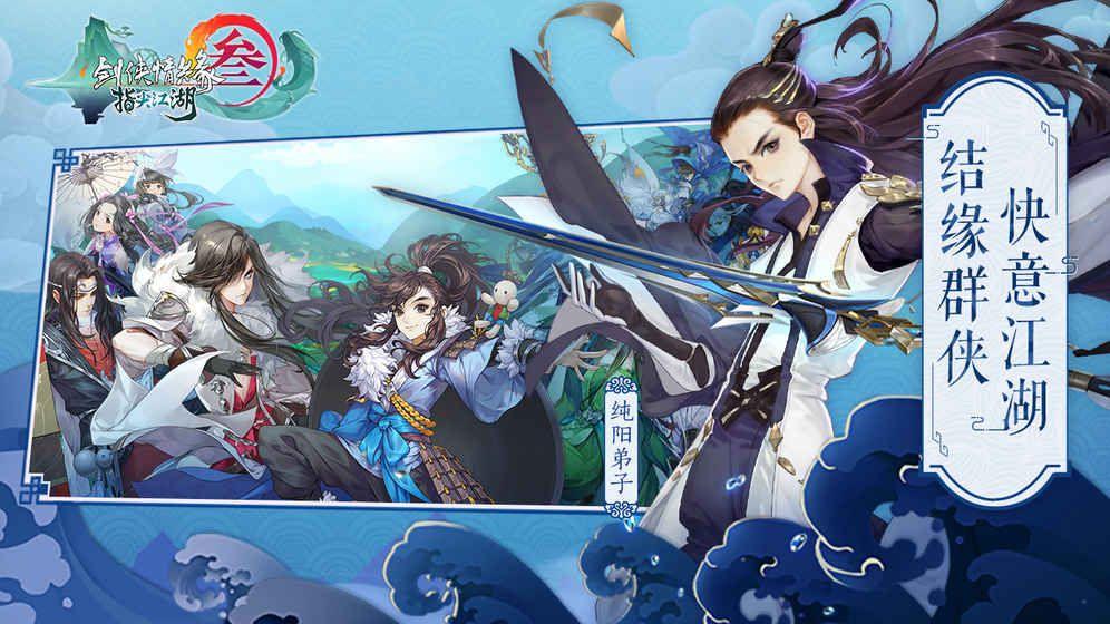 剑侠3指上江湖手游安卓BT版下载图片2