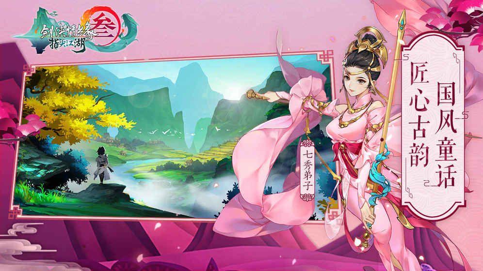 剑侠3指上江湖手游安卓BT版下载图片1