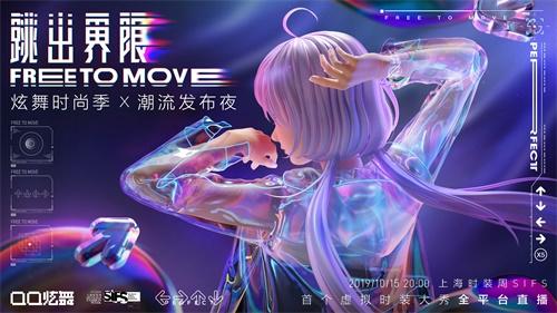 """""""虛擬服飾跳進現實?跨界LEVI'S?之后,QQ炫舞將開啟首個國內虛擬偶像時裝周走秀[多圖]"""