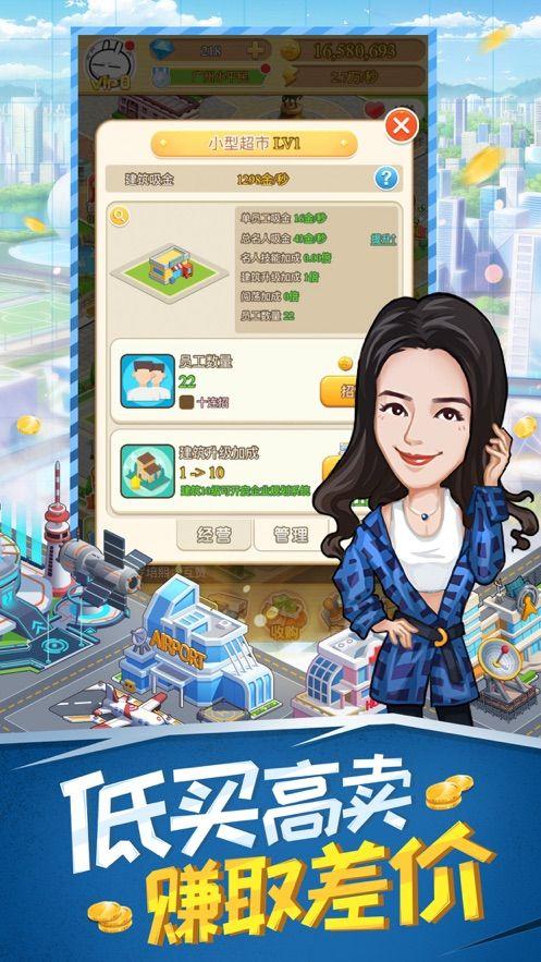 富豪第一城游戏官方正式版下载图4: