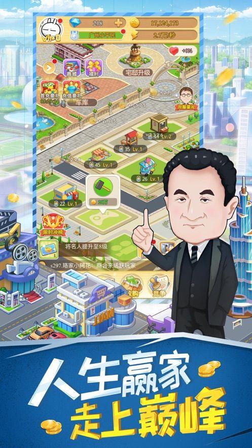 富豪第一城游戏官方正式版下载图1: