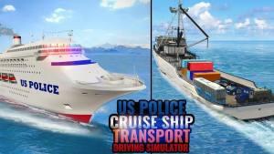 警用油轮驾驶模拟器游戏图2