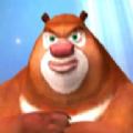 熊大熊二世界安卓版