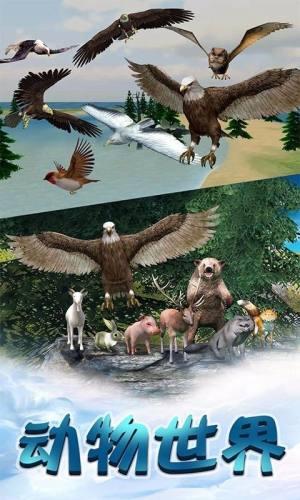 老鹰生存模拟器手机版图2