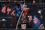 猫和老鼠:盔甲人大战牛汤!到底谁更胜一筹呢?鸟哨技能依旧强势[多图]