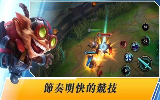 LOL英雄联盟wild rift手游国服官网版下载图3: