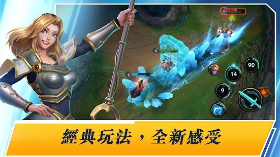 LOL英雄联盟wild rift手游国服官网版下载图4: