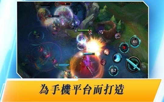 LOL英雄联盟wild rift手游国服官网版下载图1: