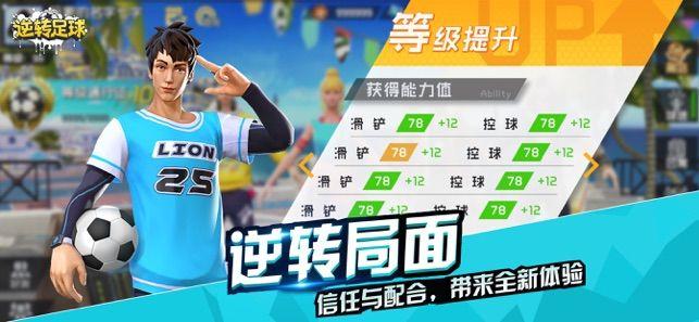 逆转足球online手游官网最新版下载图2: