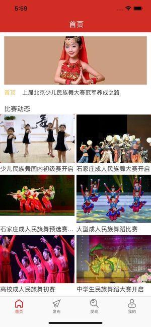 民族舞时间基本功16个动作视频解析大全下载图1: